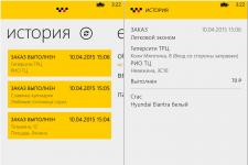 """Максим: заказ такси"" для Windows Phone"