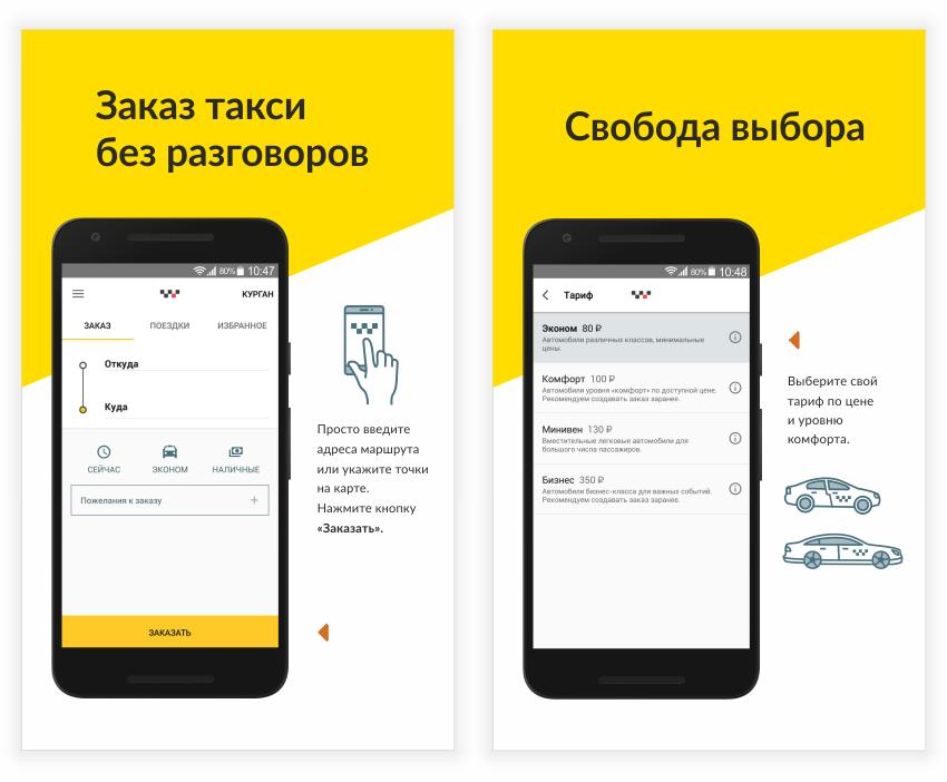 Приложение такси максим скачать